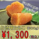 お徳用たらこ(300g) 【特1級】