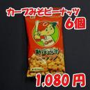 カープみそピーナッツ6袋セット(50g×6袋)