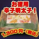 お徳用辛子明太子(300g) 【特1級】